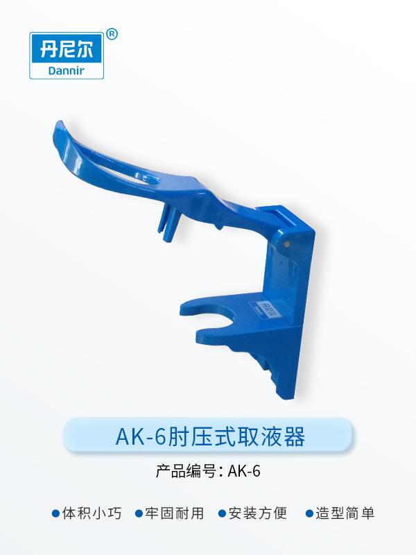 AK-6肘压取液器