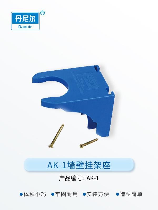 AK-1 挂架座