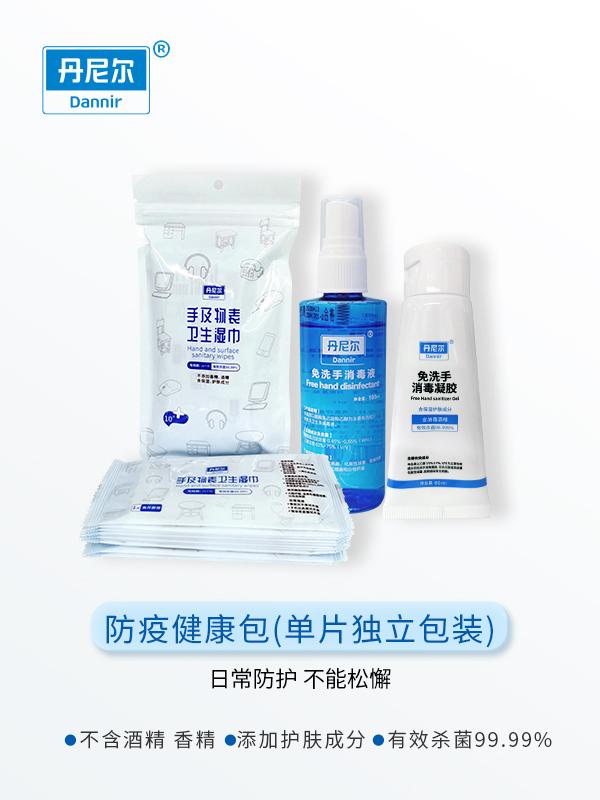 健康防疫包(独立湿巾)