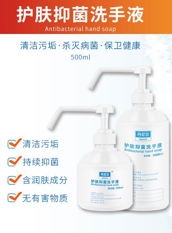 护肤抑菌洗手液